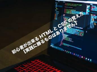 初心者が出来るHTMLとCSSの覚え方【実践に勝るものはありません】