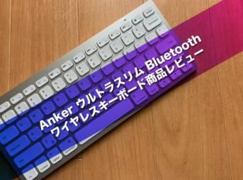 Anker ウルトラスリム Bluetooth ワイヤレスキーボード商品レビュー