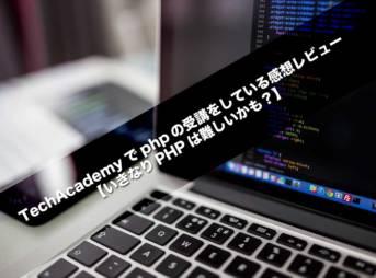 TechAcademyでphpの受講をしている感想レビュー【いきなりPHPは難しいかも?】