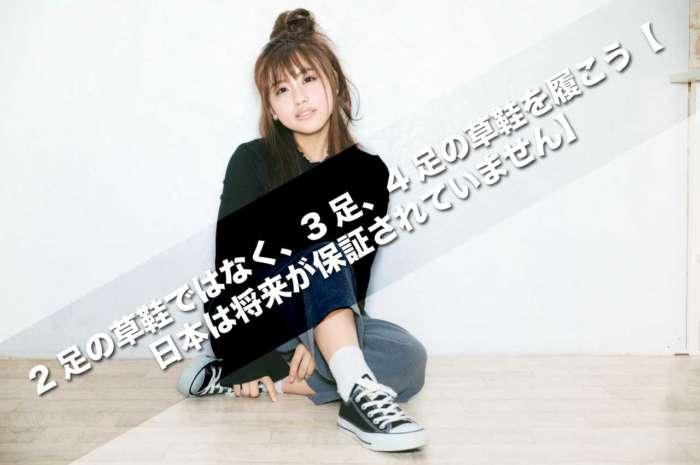 2足の草鞋ではなく、3足、4足の草鞋を履こう【日本は将来が保証されていません】