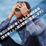 休日に体調が悪くなる人の確認事項【気を抜くと人間は簡単に堕落します】