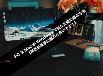 PCをMacかWindowsで悩んだ時に選ぶ方法【用途を基準に選ぶと良いです!】