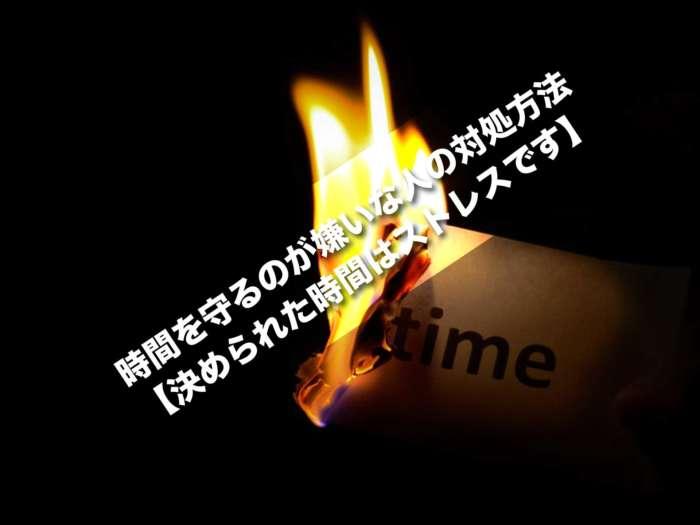 時間を守るのが嫌いな人の対処方法【決められた時間はストレスです】