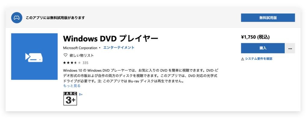 Windows10でDVDを再生したい場合の純正プレイヤー