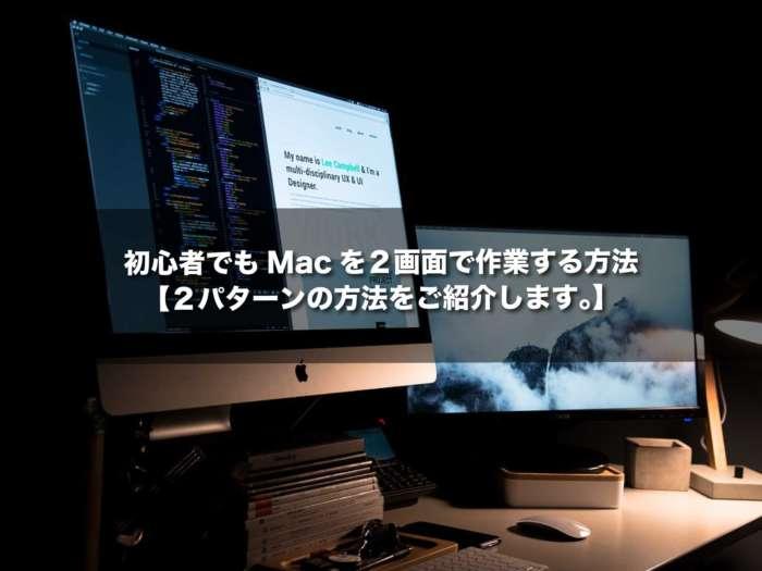 初心者でもMacを2画面で作業する方法【2パターンの方法をご紹介します。】