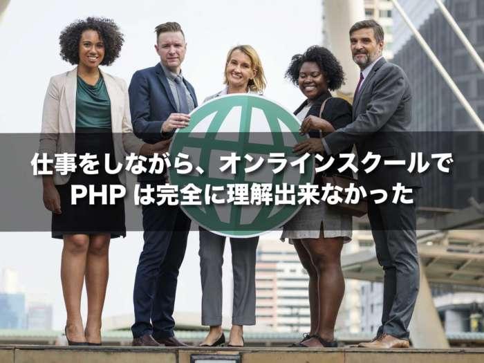 仕事をしながら、オンラインスクールでPHPは完全に理解出来なかった!