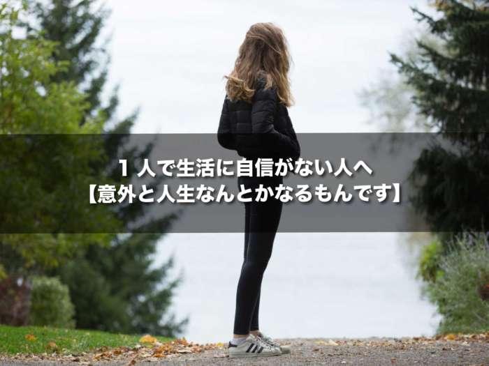 1人で生活に自信がない人へ【意外と人生なんとかなるもんです】