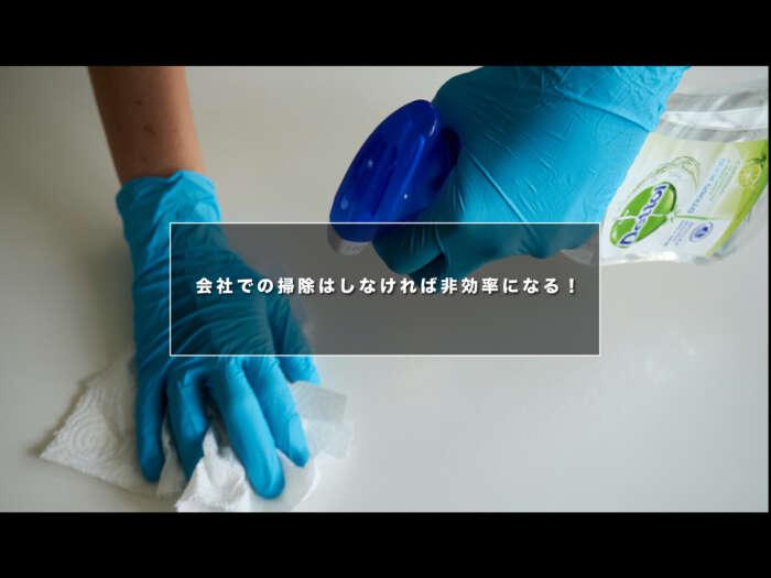会社での掃除はしなければ非効率になる!【掃除はしておいた方がいいです。】