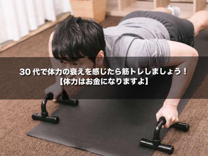 30代で体力の衰えを感じたら筋トレしましょう!【体力はお金になりますよ】