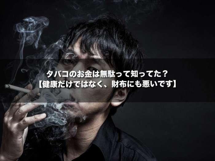 タバコのお金は無駄って知ってた?【健康だけではなく、財布にも悪いです】