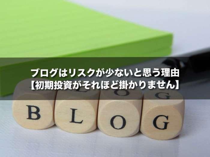 ブログはリスクが少ないと思う理由【初期投資がそれほど掛かりません】