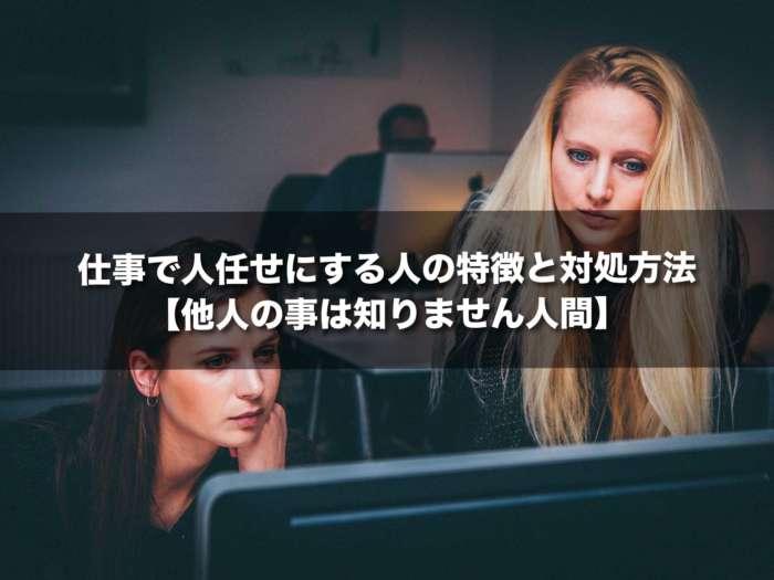 仕事で人任せにする人の特徴と対処方法【他人の事は知りません人間】