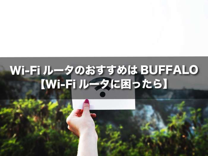 Wi-FiルータのおすすめはBUFFALO【Wi-Fiルータに困ったら】