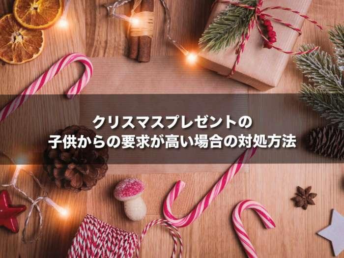 クリスマスプレゼントの子供からの要求が高い場合の対処方法