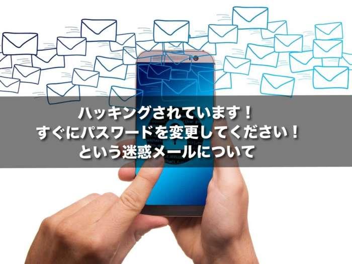 ハッキングされています! すぐにパスワードを変更してください!という迷惑メールについて
