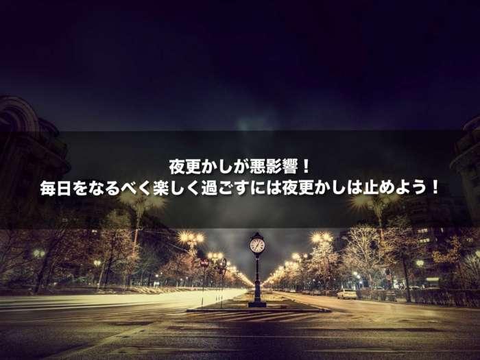 夜更かしが悪影響!毎日をなるべく楽しく過ごすには夜更かしは止めよう!