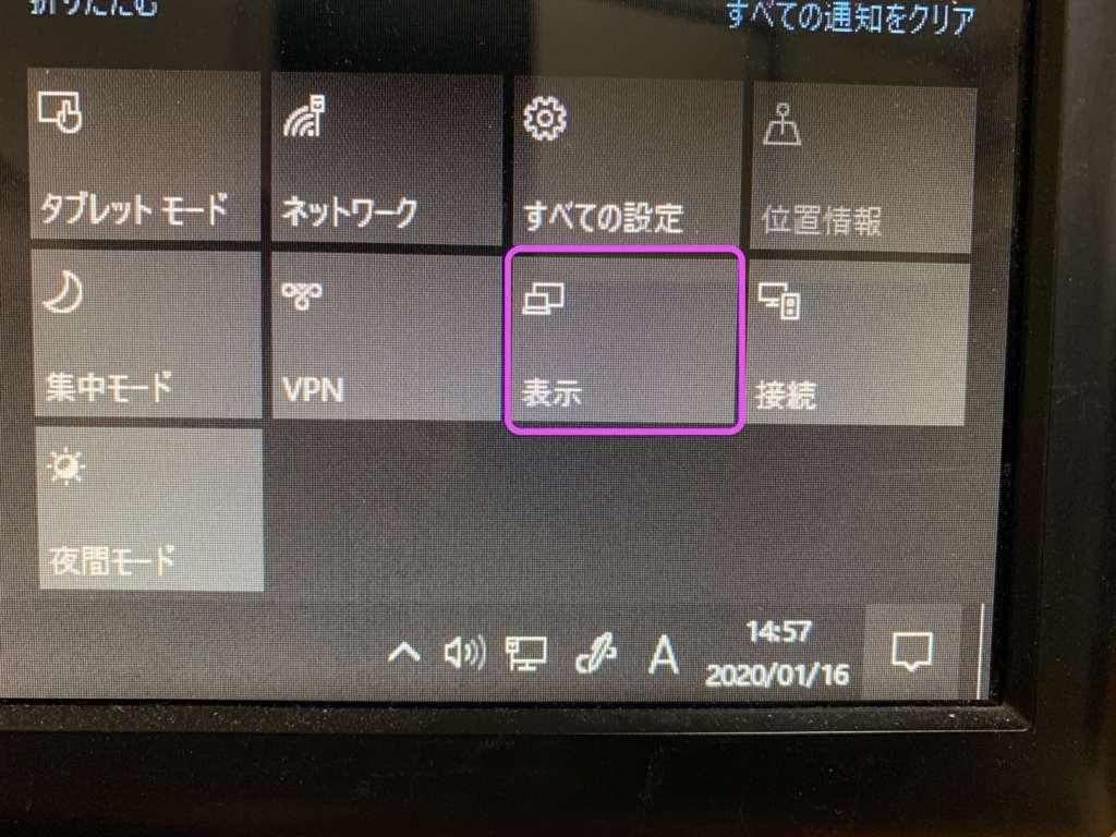 Windows10設定