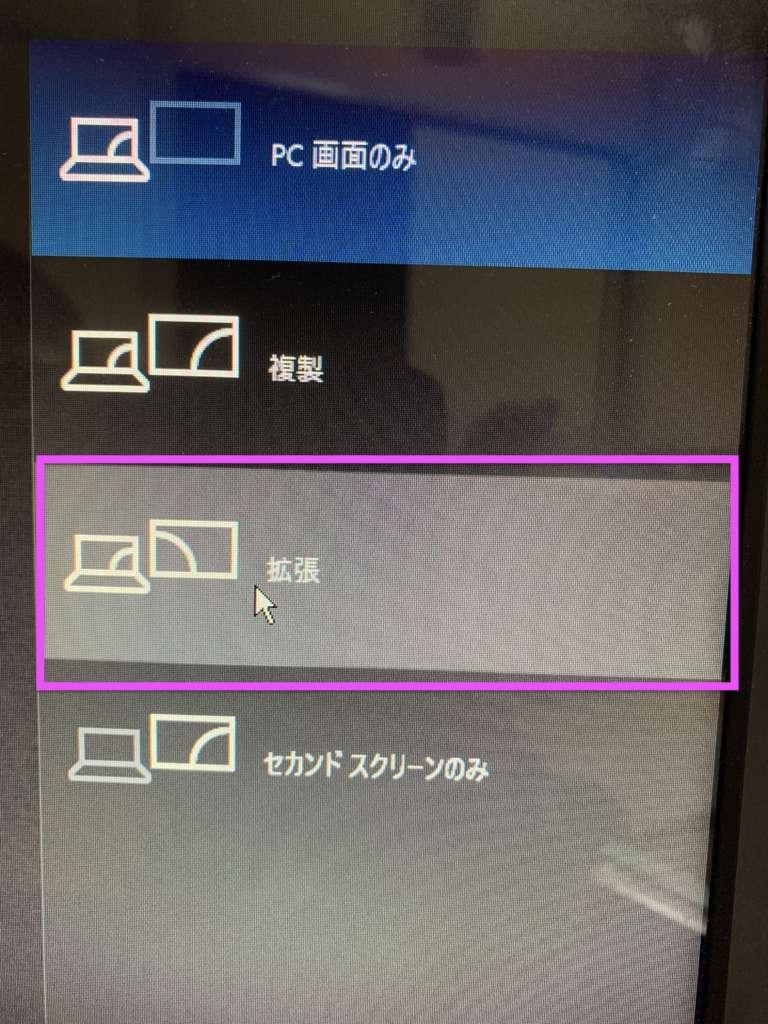 パソコンモニター拡張
