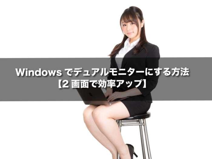 Windowsでデュアルモニターにする方法【2画面で効率アップ】