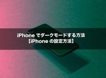 iPhoneでダークモードする方法【iPhoneの設定方法】
