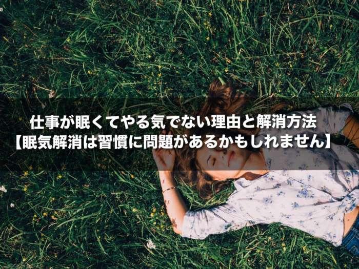 仕事が眠くてやる気でない理由と解消方法【眠気解消は習慣に問題があるかもしれません】