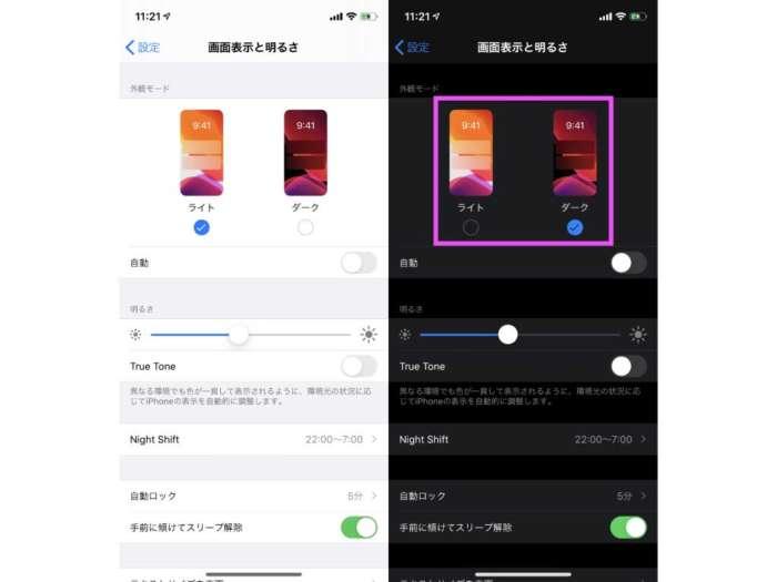 iphoneダークモードとライトモードの比較