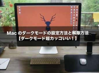 Macのダークモードの設定方法と解除方法【ダークモード超カッコいい!】