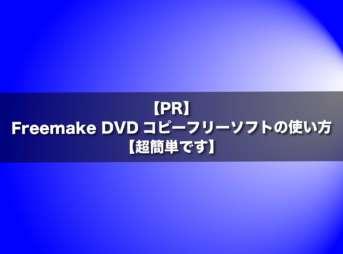 【PR】Freemake DVDコピーフリーソフトの使い方【超簡単です】