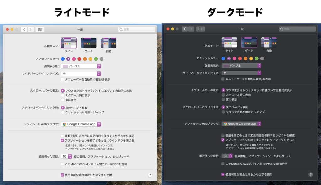 Macライトモードとダークモード