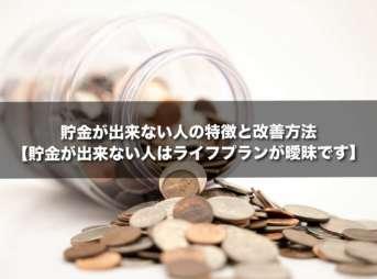 貯金が出来ない人の特徴と改善方法【貯金が出来ない人はライフプランが曖昧です】