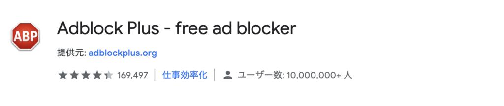 パソコン(Chrome)で広告をブロックするプラグインAdblock Plus