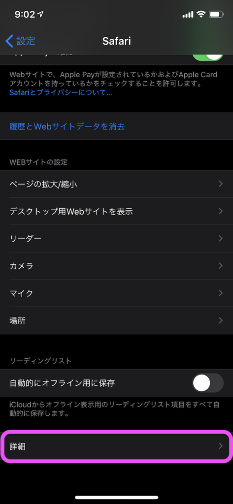 iPhoneでSafariのScriptを無効にする設定方法3