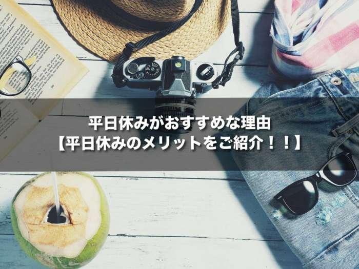 平日休みがおすすめな理由【平日休みのメリットをご紹介!!】