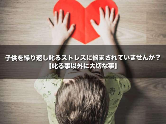 子供を繰り返し叱るストレスに悩まされていませんか?【叱る事以外に大切な事】
