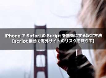 iPhoneでSafariのScriptを無効にする設定方法【script無効で海外サイトのリスクを減らす】