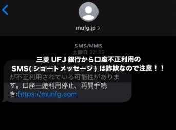 三菱UFJ銀行から口座不正利用のSMS(ショートメッセージ)は詐欺なので注意!!