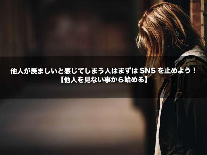 他人が羨ましいと感じてしまう人はまずはSNSを止めよう!【他人を見ない事から始める】