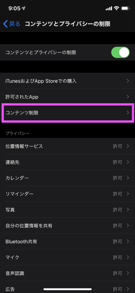 iphoneコンテンツ