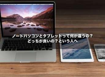 ノートパソコンとタブレットって何が違うの?どっちが良いの?という人へ