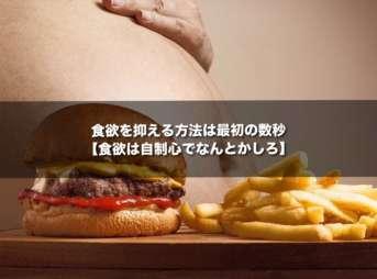 食欲を抑える方法は最初の数秒【食欲は自制心でなんとかしろ】