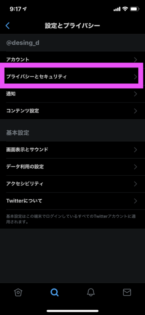 Twitterミュート機能3
