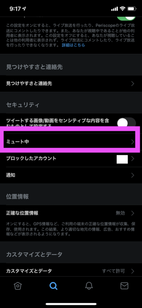 Twitterミュート機能4