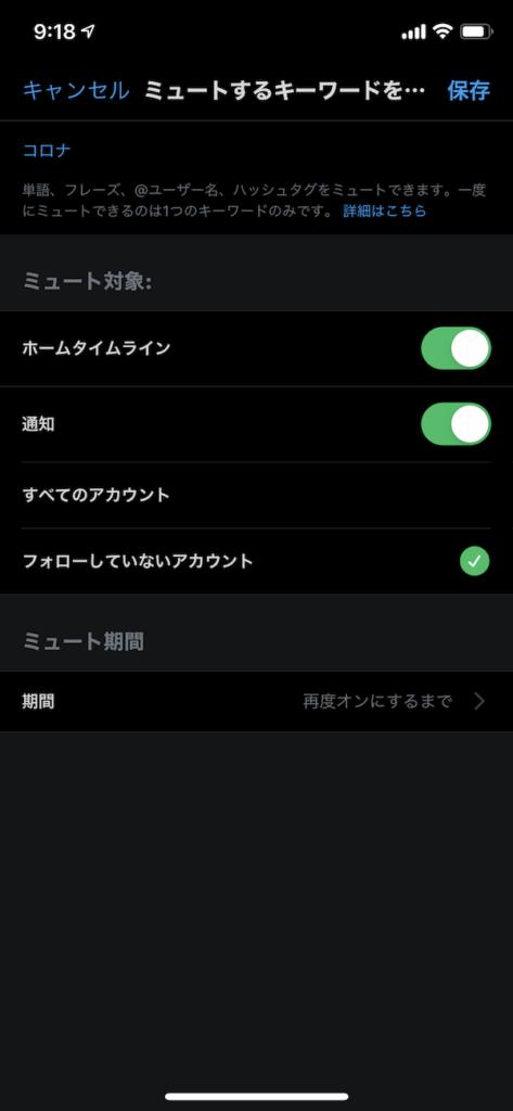 Twitterミュート機能7