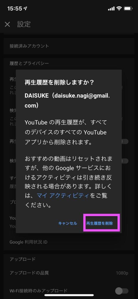 スマホでYouTubeの履歴を削除