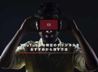 YouTubeの特定のチャンネルおすすめから消す方法【痒い所に手が届かない】