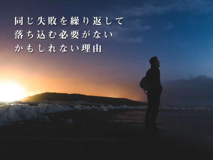 同じ失敗を繰り返して落ち込む必要がないかもしれない理由【同じ失敗には理由がある】