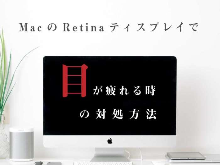 MacのRetinaティスプレイで目が疲れる時の対処方法【対処法は限られる】