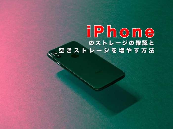 iPhoneのストレージの確認と、空きストレージを増やす方法【大きいストレージ買っとけ!】