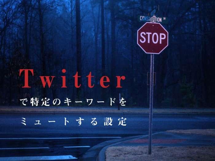 Twitterで特定のキーワードをミュートする設定【ミュートで嫌な気分をブロック】
