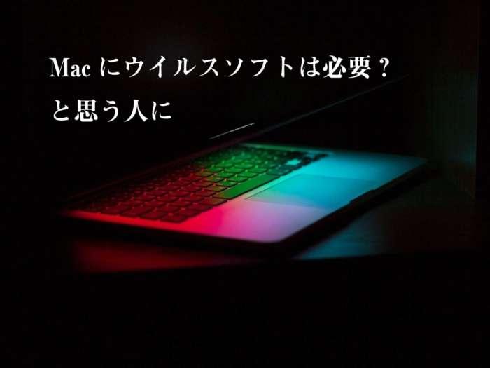 Macにウイルスソフトは必要?と思う人に【結論はあった方が良いです】